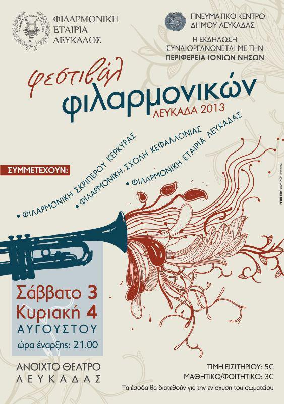 filarmoniki_festival
