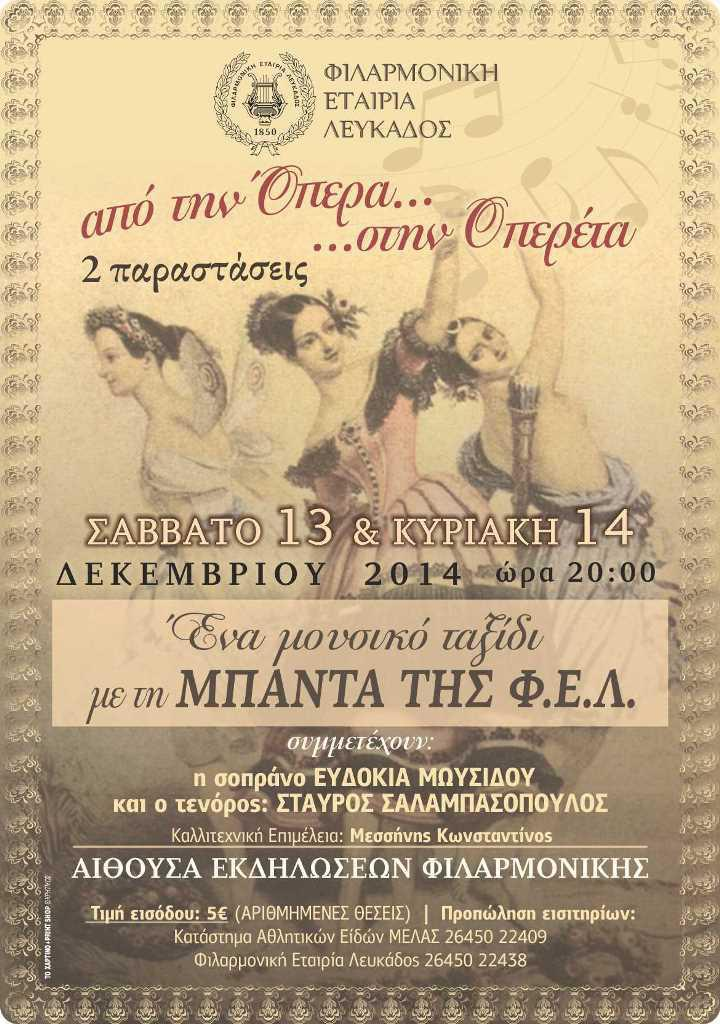 filarmoniki-afisa-opera-FINAL